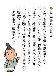 gokajyonogoseimon