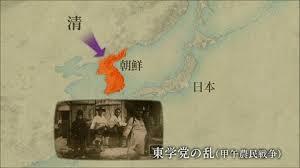 東学党の乱