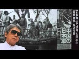 本多勝一氏が「南京大虐殺」派が使っていた象徴的写真を捏造写真と認めました。