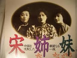 金を愛した長女、宋藹齢。 国を愛した次女、宋慶齢。 権力を愛した三女、宋美齢。