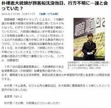 朝鮮日報のコラムを引用した記事により支局長が起訴され出国禁止に