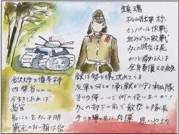 「ジャワから一度はがきが来て、長いこと生死不明でした。昭和22年4月戦死の報せを受けましたが、白木の箱は空でした。」(作者義弟の話)